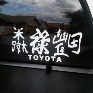 """Mike's Lucky Toyota"" in Japanese"